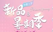 6月28日-30日重庆联合丽格肋软骨隆鼻等八大新品0元招募