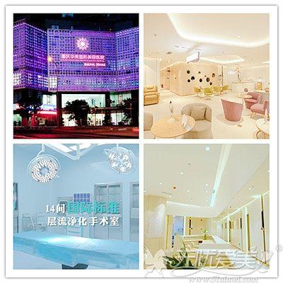 重庆华美医疗美容环境