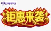 北京雅靓整形7月钜惠新鲜出炉 瘦脸套餐1690元速度来拔草