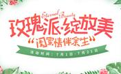 7月来上海玫瑰拥有肤白貌美大长腿 切开重睑两人团1880元/人