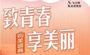 锦州斯美诺7月致青春 预存198元得5000元代金券或海薇玻尿酸