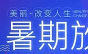 广州曙光7月曼托、麦格、德美水滴假体丰胸都仅19800元 安排!