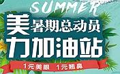 面部不饱满 自体脂肪填充3800元就在唐山美联臣7月暑期优惠