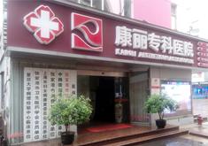 张家港康丽专科医院