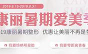 张家港康丽邀你用暑期换一身美丽 祛痘38元凭学生证享8.5折