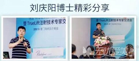 刘庆阳出席瑞蓝丽瑅玻尿酸发布会