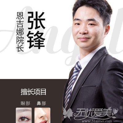 深圳恩吉娜双眼皮修复医生张锋