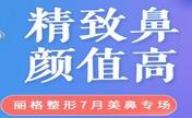 天津联合丽格医院怎么样?通过7月整形优惠及口碑评价了解