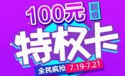 南昌广济暑期优惠巨献100元特权卡购8大项目 师生整形8折