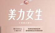 台州艺星7月美力女生节祛痣2颗88元 师生8折全场5000减500