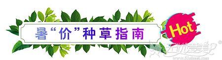 昭通爱丽诺7月暑期优惠活动