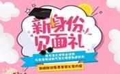 宁波美莱暑期特惠大学生种草季 双眼皮5280全线享8.5折