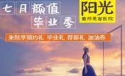 深圳阳光7月颜值毕业季 学生双眼皮880热玛吉任意部位送一万
