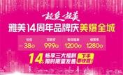 长沙雅美7月13-8月21美惠全城 双眼皮999元14元畅享三大福利