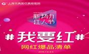 上海华美7月有嗨体祛颈纹2980和长曲线下颌角整形等优惠送上