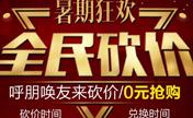 呼朋唤友帮你在西宁时光7月优惠活动中砍价 较低能砍到0元