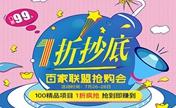 7月26昆明韩辰抄底钜惠  润百颜、海薇玻尿酸399元等1折疯抢