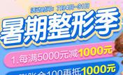 南京美莱分享7月暑期整形攻略 鼻综合5888元每满5000减1000