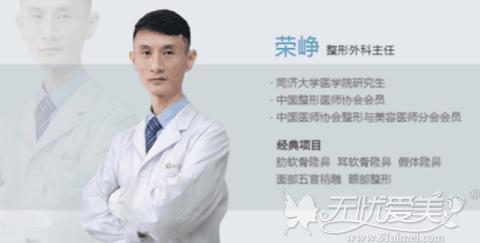 上海愉悦美联臣整形吸脂荣峥医生