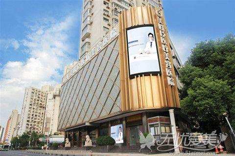 上海愉悦美联臣整形医院环境