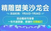 汕头华美暑期对学生党开6.5折优惠 玻尿酸畅打卡除皱只要999