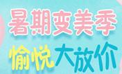 上海愉悦美联臣暑期大放价 李相雨曹栋弼下颌角整形30800起