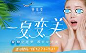 杭州隆鼻整形哪家医院正规?格莱美暑期优惠1980元做假体隆鼻
