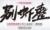 """7月26前别""""虾""""整 长沙爱思特7月26-28日整形冰点价一降到底"""