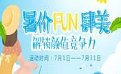 深圳春天暑期优惠双眼皮880元 还有正畸专场口腔护理免费送
