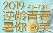 7.1-7.31南京康美暑期嗨购活动开场去眼袋980面部案例免费征集