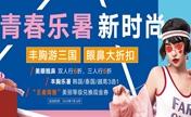 重庆五洲整形青春乐暑新时尚 丰胸游三国眼鼻折扣三人行5折