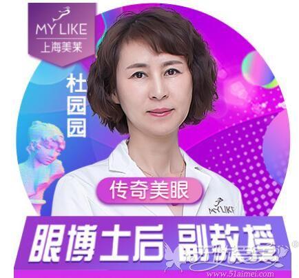 上海美莱眼修复医生杜园园