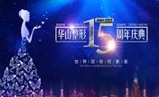 郑州华山8月整形遇15周年院庆 多项豪礼签呈还送植发代金券