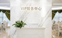 长沙雅美VIP服务中心
