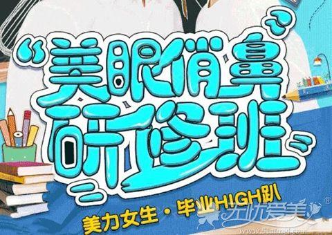 深圳艺星暑期整形优惠活动