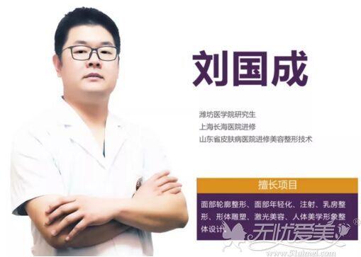 日照医疗美容医院院长刘国成