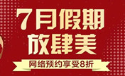青海康华整形暑期优惠活动 双眼皮980元玻尿酸全场特惠1折起