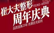 """兰州崔大夫23周年整形盛典约""""惠""""金城599元人气项目任意购"""