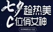 北京画美医院七夕趁热美优惠活动 抢占祛眼袋2800嘟嘟唇2980