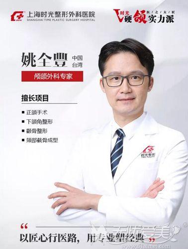 上海时光口腔医生姚全豐