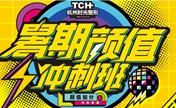 杭州时光暑期颜值冲刺班碰上七夕特购会 7.7元表白成功