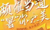 8月遵义韩美让你颜值当道 2580元假体隆鼻奏响暑期美丽音符
