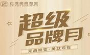 8月武汉正璞七夕优惠推出伊婉C玻尿酸+皮肤护理年卡1314元