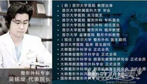 韩国丽珍吴铭埈院长