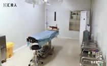 沈阳汇美人医疗美容诊手术室
