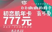深圳阳光整形8月七夕优惠还有3天 16800就能做美国曼托隆胸