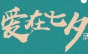 8月到淮北爱美尔做埋线双眼皮仅需777元 还有整形代金券领