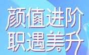 郑州悦美整形暑期颜值进阶特惠 双眼皮1980元消费多少送多少