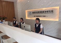 成都锦江萃颜堂(成都华西黄褐斑医学研究院)