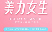 杭州艺星8月优惠师生整形全场8.5折 上门即送1万元整形基金
